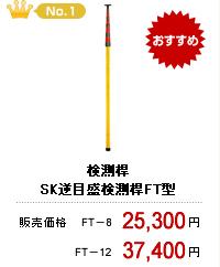 検測桿 SK逆目盛検測桿FT型